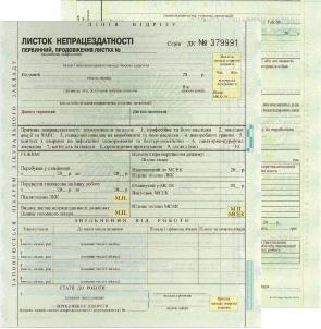 Купить больничный лист из больницы Дедовск